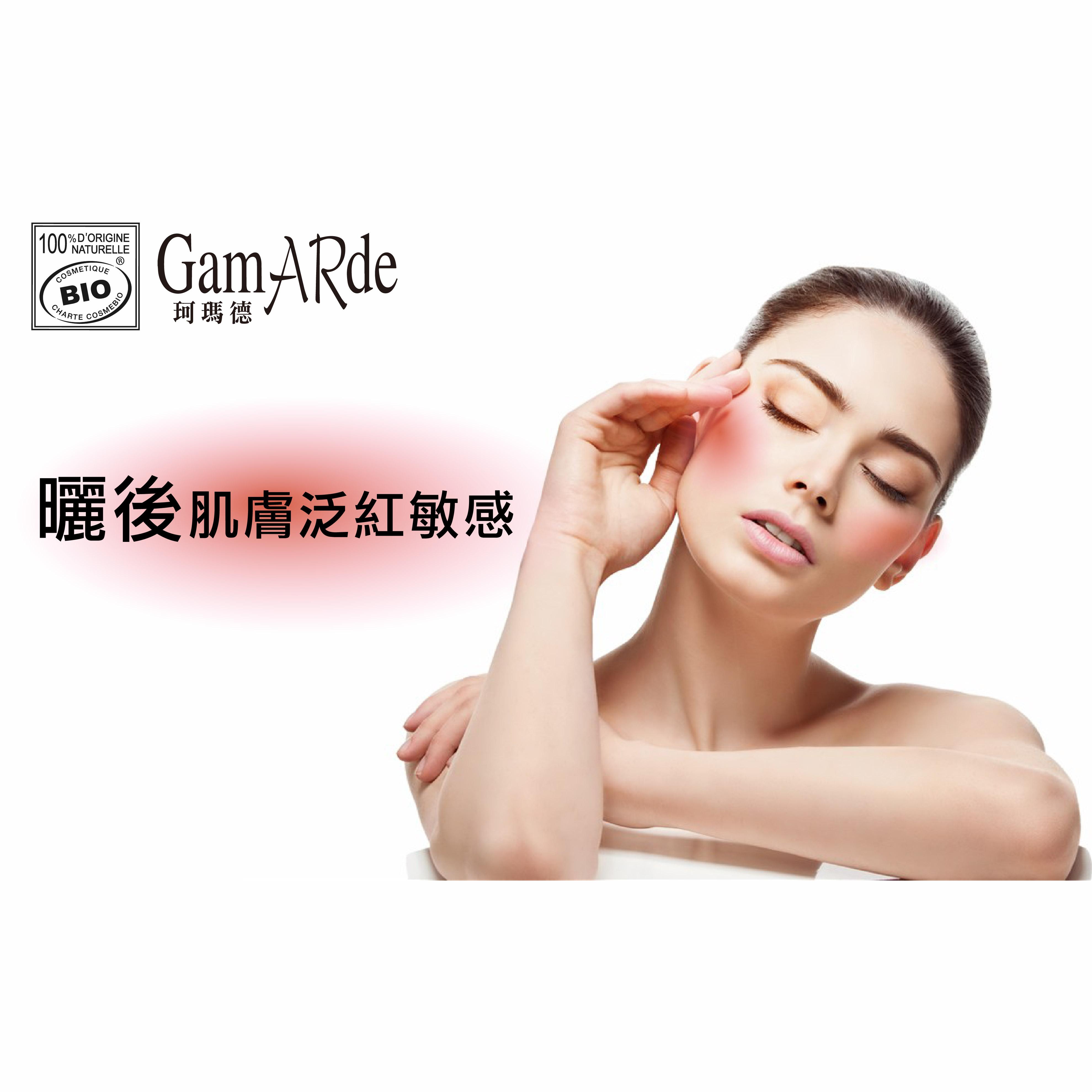 曬後肌膚泛紅敏感-瞬效鎮定敏弱肌、舒緩降溫